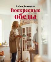 Книга Воскресные обеды