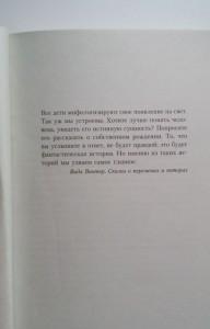 фото страниц Тринадцатая сказка #5