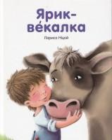 Книга Ярик - векалка