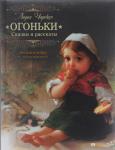 Книга Огоньки