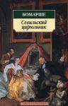 Книга Севильский цирюльник. Женитьба Фигаро