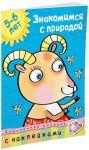 Книга Знакомимся с природой (5-6 лет)