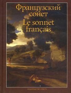 Книга Французский сонет / Le sonnet francais