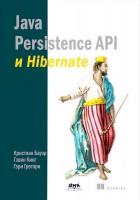 Книга Java Persistence API и Hibernate