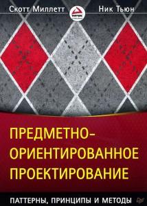 Книга Предметно-ориентированное проектирование. Паттерны, принципы и методы