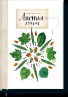 Книга Мой гербарий. Листья деревьев