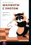Книга Шахматы с енотом. Рабочая тетрадь № 1