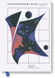 Книга Стратегические игры. Доступный учебник по теории игр
