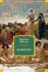 Книга Вавилон