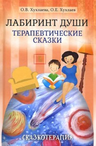 Книга Лабиринт души. Терапевтические сказки