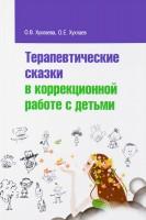 Книга Терапевтические сказки в коррекционной работе с детьми
