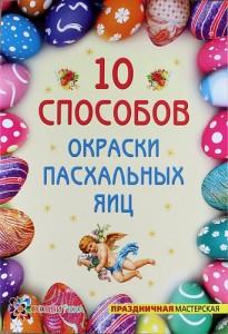 Книга 10 способов окраски пасхальных яиц