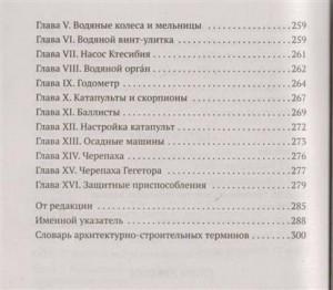 фото страниц Десять книг об архитектуре #5