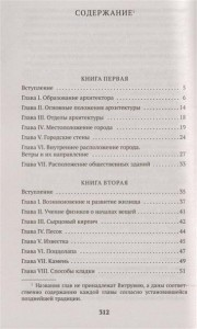 фото страниц Десять книг об архитектуре #2