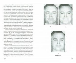 фото страниц Узнай лжеца по выражению лица #4