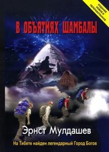 Книга В объятиях Шамбалы