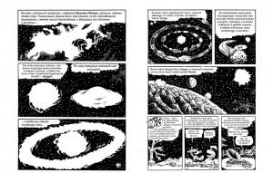 фото страниц Всемирная история. Краткий курс в комиксах (суперкомплект из 3 томов) #5