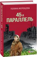 Книга 45-я параллель