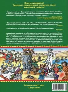 фото страниц От расцвета Аравии до Ренессанса. Всемирная история. Том 3. От расцвета Аравии до Ренессанса #6