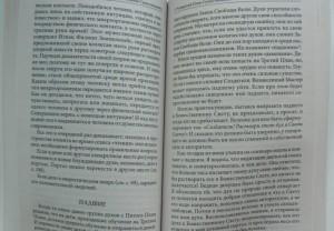 фото страниц Семь Планов Существования. Философия Тета-исцеления #5