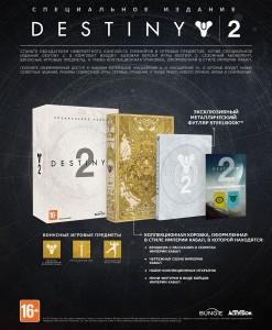 скриншот Destiny 2. Limited Edition PS4 - Destiny 2 Специальное издание - Русская версия #2