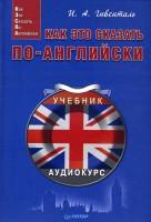 Книга Как это сказать по-английски (+ Аудиокурс)