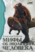 Книга Мифы об эволюции человека