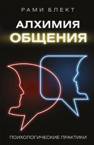 Книга Алхимия общения