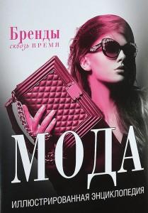 Книга Мода. Иллюстрированная энциклопедия