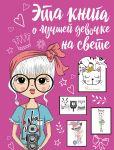 Книга Эта книга о лучшей девочке на свете