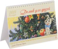 Книга Календарь 2018 'Домик для друзей'