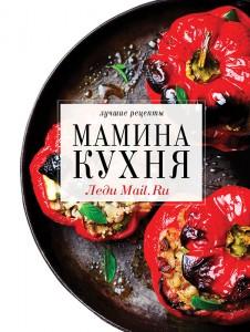 Книга Мамина кухня