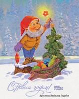 Книга С Новым годом! (набор из 7 открыток)