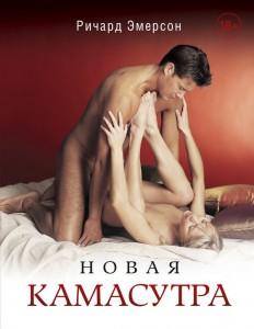 Книга Новая камасутра