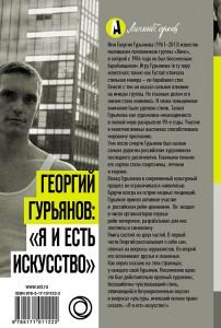 фото страниц Георгий Гурьянов: Я и есть искусство #5