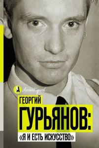 Книга Георгий Гурьянов: Я и есть искусство