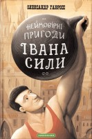 Книга Неймовірні пригоди Івана Сили, найдужчої людини світу