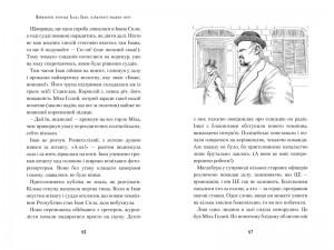фото страниц Неймовірні пригоди Івана Сили, найдужчої людини світу #5