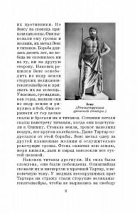 фото страниц Легенды и мифы Древней Греции #3