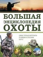 Книга Большая энциклопедия охоты