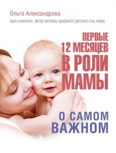Книга Первые 12 месяцев в роли мамы: о самом важном