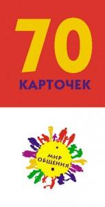 фото страниц Психологические карточки для занятий с детьми. 'Эмоции? Да!' #7