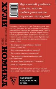 фото страниц Хулиномика: хулиганская экономика #3