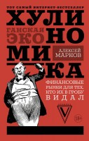 Книга Хулиномика: хулиганская экономика