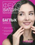 Книга Фейсбилдинг: красота и молодость лица