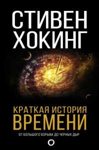 Книга Краткая история времени