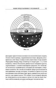 фото страниц Краткая история времени #4
