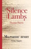 Книга Молчание ягнят