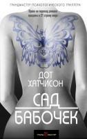 Книга Сад бабочек