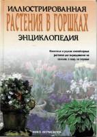 Книга Растения в горшках. Иллюстрированная энциклопедия